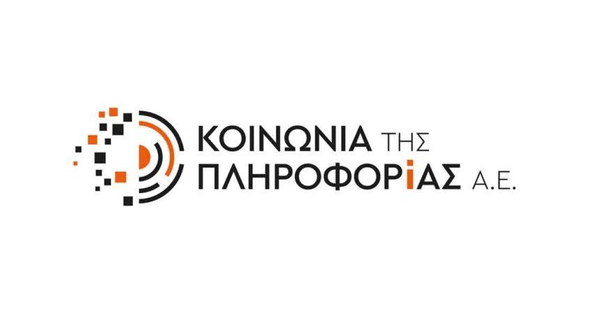 ΚτΠ: Ανοίγει ο δρόμος για τη διασύνδεση  των 55 εκατ. ευρώ στο Δημόσιο